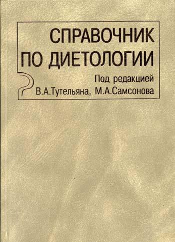 Справочник Скурихина И Тутельяна